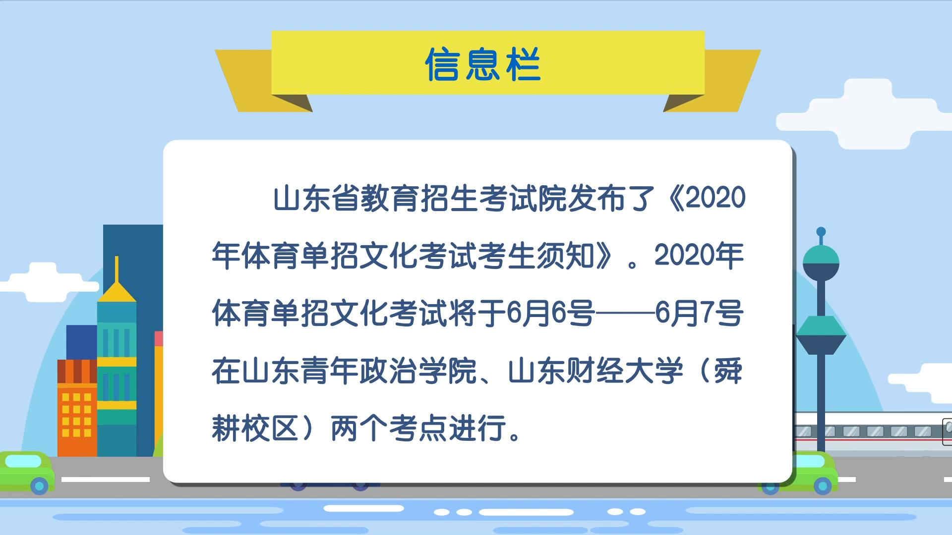 教育快讯《山东教育周刊》20200531播出