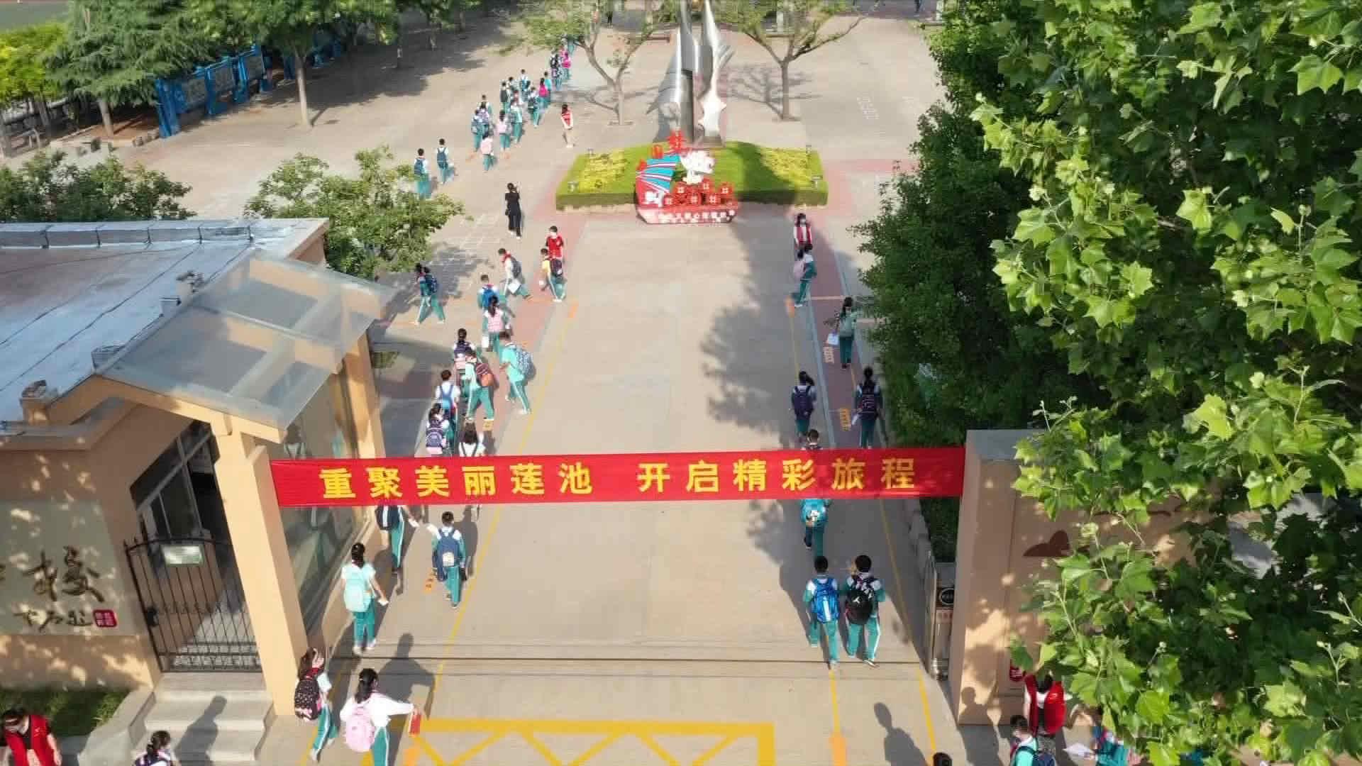 【开学进行时】省内小学部分年级学生陆续返校 开启复学第一课《山东教育周刊》20200531播出