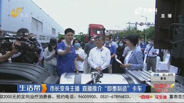 """市长变身主播 直播推介""""即墨制造""""卡车"""