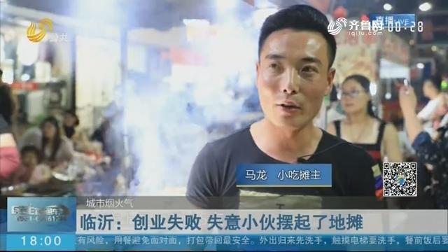 【城市烟火气】有思路就有出路 夜市上摆出来了500家加盟店
