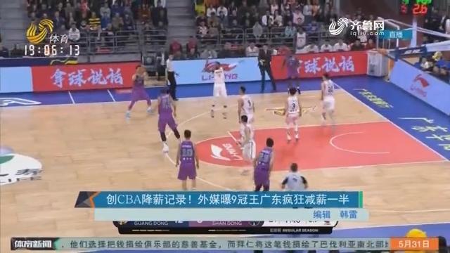 创CBA降薪记录!外媒曝9冠王广东疯狂减薪一半