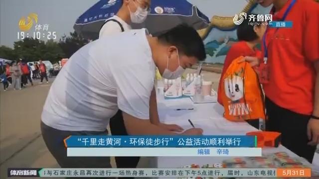 """""""千里走黄河·环保徒步行""""公益活动顺利举行"""