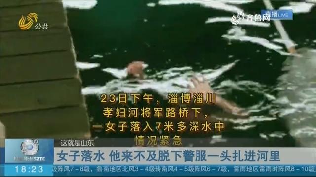 淄博:女子落水 他来不及脱下警服一头扎进河里