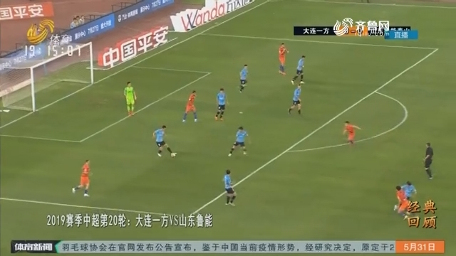 2019赛季中超第20轮:大连一方VS山东鲁能