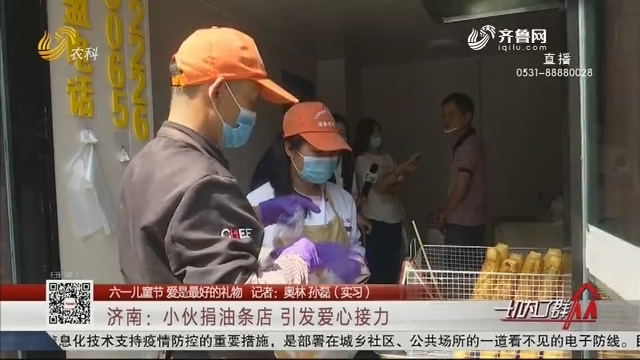 【六一儿童节 爱是最好的礼物】济南:小伙捐油条店 引发爱心接力