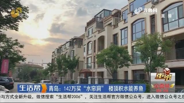 """【重磅】青岛:142万买""""水帘洞"""" 楼顶积水能养鱼"""
