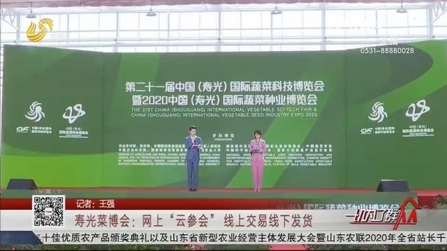 """寿光菜博会:网上""""云参会"""" 线上交易线下发货"""