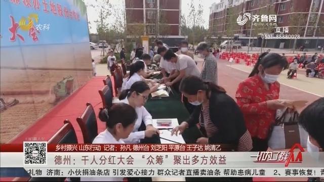 """【乡村振兴 山东行动】德州:千人分红大会 """"众筹""""聚出多方效益"""