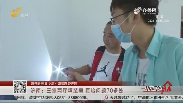 【大众验房团】济南:三室两厅平装房 考验成绩70多处