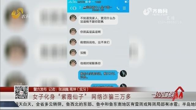 """【警方发布】女子化身""""紫霞仙子"""" 网络诈骗三万多"""