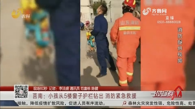 【现场60秒】莒南:小孩从5楼窗子护栏钻出 消防紧急救援