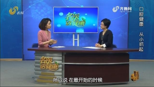 20200531《名医话健康》:名医张韶君——口腔健康 从小抓起