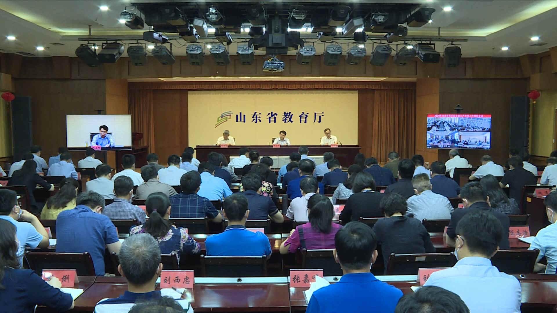 全省教育系统全面从严治党工作视频会议召开《山东教育周刊》20200531播出