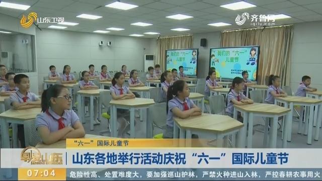 """【""""六一""""国际儿童节】山东各地举行活动庆祝""""六一""""国际儿童节"""