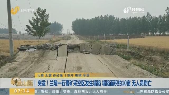 突发!兰陵一石膏矿采空区发生塌陷 塌陷面积约10亩 无人员伤亡