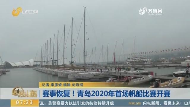赛事恢复!青岛2020年首场帆船比赛开赛