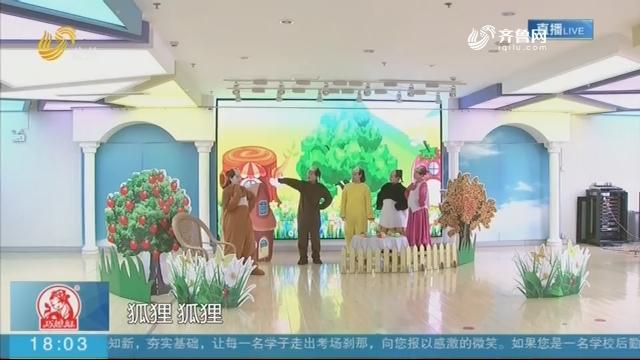 潍坊昌邑:通过直播情景剧宣传防疫知识