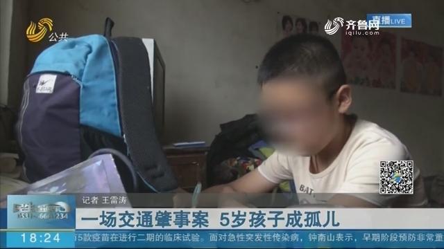 一场交通肇事案 5岁孩子成孤儿