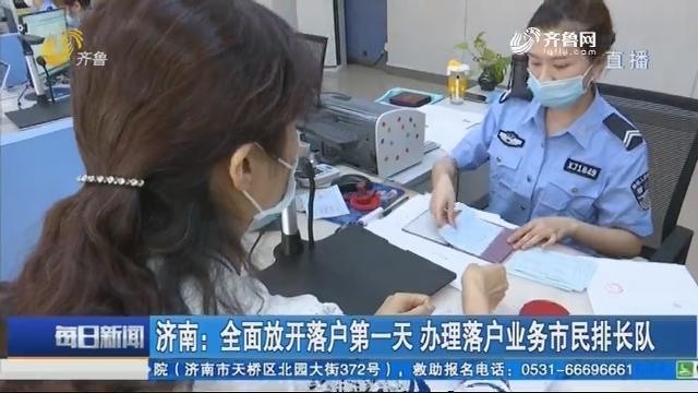 济南:全面放开落户第一天 办理落户业务市民排长队
