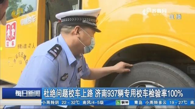 杜绝问题校车上路 济南937辆专用校车检验率100%