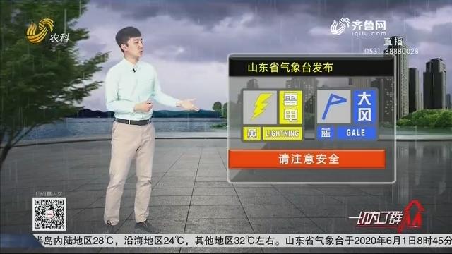 看天气:省气象台发布雷电黄色预警信号