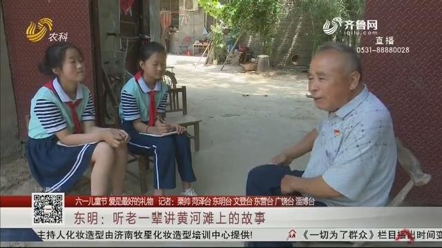 【六一儿童节 爱是最好的礼物】东明:听老一辈讲黄河滩上的故事