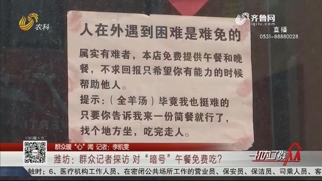 """【群众暖""""心""""闻】潍坊:群众记者探访 对""""暗号""""午餐免费吃?"""