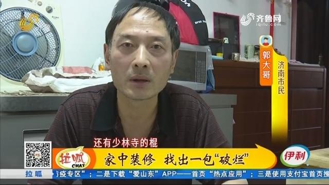 """济南:家里翻出""""武功秘籍"""""""