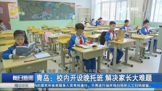青岛:校内开设晚托班 解决家长大难题