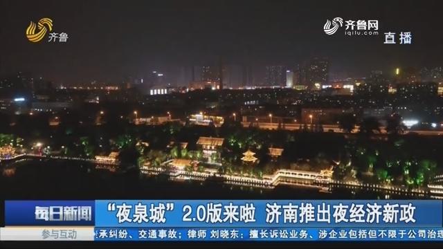 """""""夜泉城""""2.0版来啦 济南推出夜经济新政"""