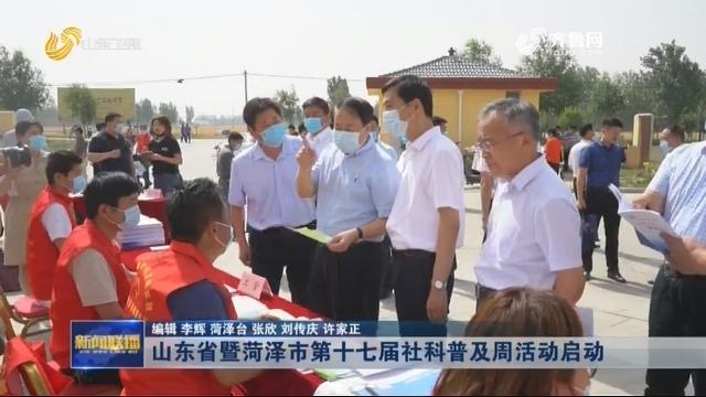 山东省暨菏泽市第十七届社科普及周活动启动