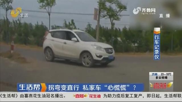 """潍坊:拐弯变直行 私家车""""心慌慌""""?"""