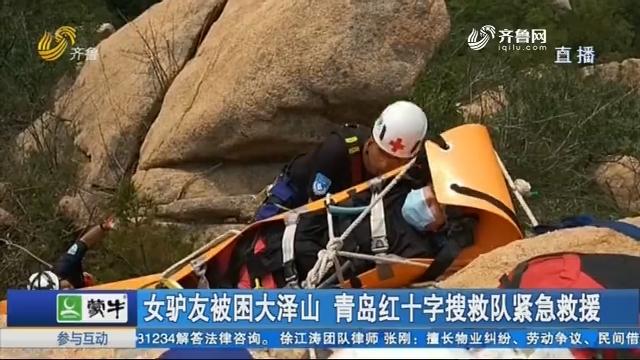 女驴友被困大泽山 青岛红十字搜救队紧急救援