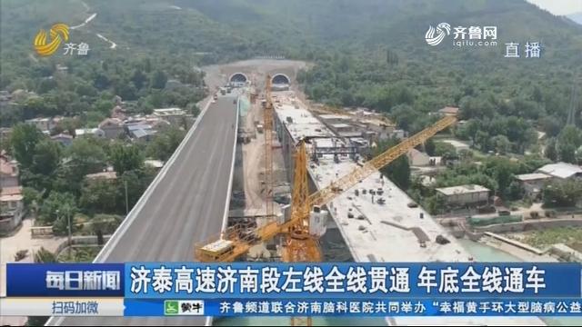 济泰高速济南段左线全线贯通 年底全线通车
