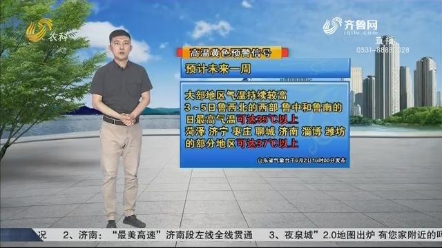看天气:山东省气象台发布高温黄色预警信号