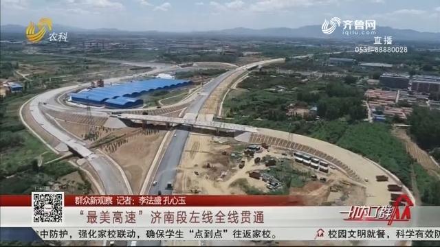 """【群众新观察】""""最美高速""""济南段左线全线贯通"""