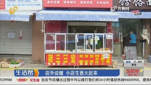 济南:店外设摊 小店生意火起来