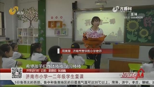 【开学进行时】济南市小学一二年级学生复课