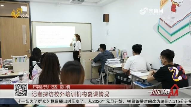 【开学进行时】记者探访校外培训机构复课情况