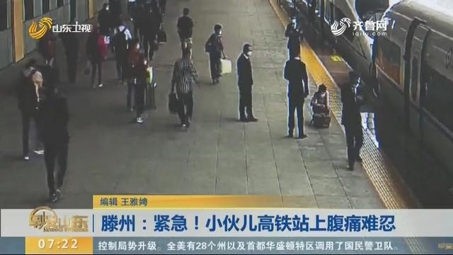 滕州:紧急!小伙儿高铁站上腹痛难忍