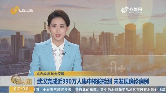 【众志成城 抗击疫情】武汉完成近990万人集中核酸检测 未发现确诊病例