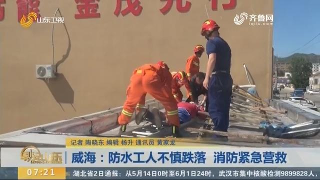 威海:防水工人不慎跌落 消防紧急营救