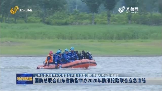 国防总联合山东省防指举办2020年防汛抢险联合应急演练