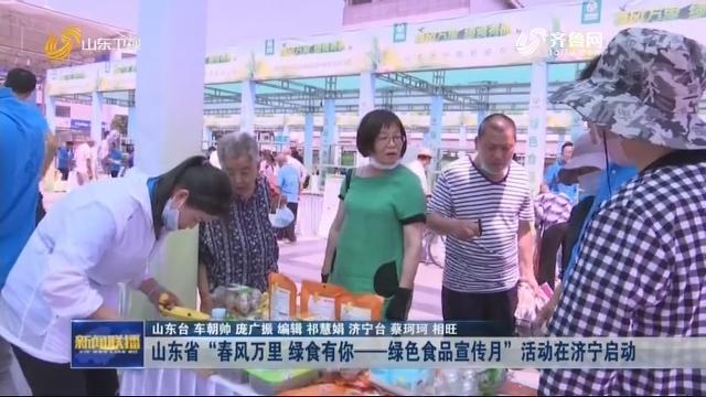 """山东省""""春风万里 绿食有你——绿色食品宣传月""""活动在济宁启动"""