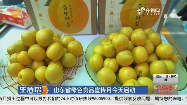 山东省绿色食品宣传月6月3日启动