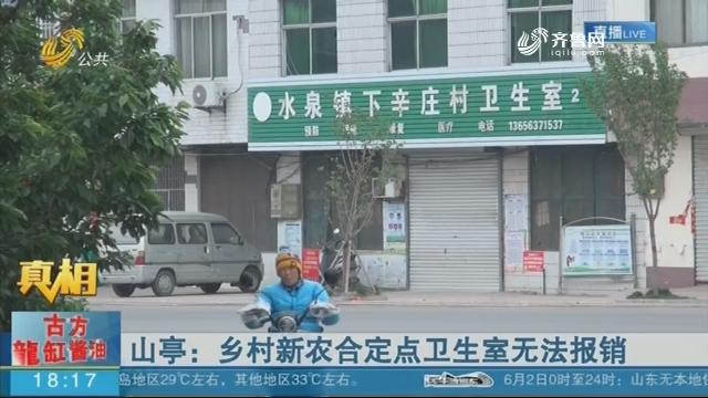 山亭:乡村新农合定点卫生室无法报销