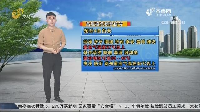 看天气:山东省气象台发布高温橙色预警信号