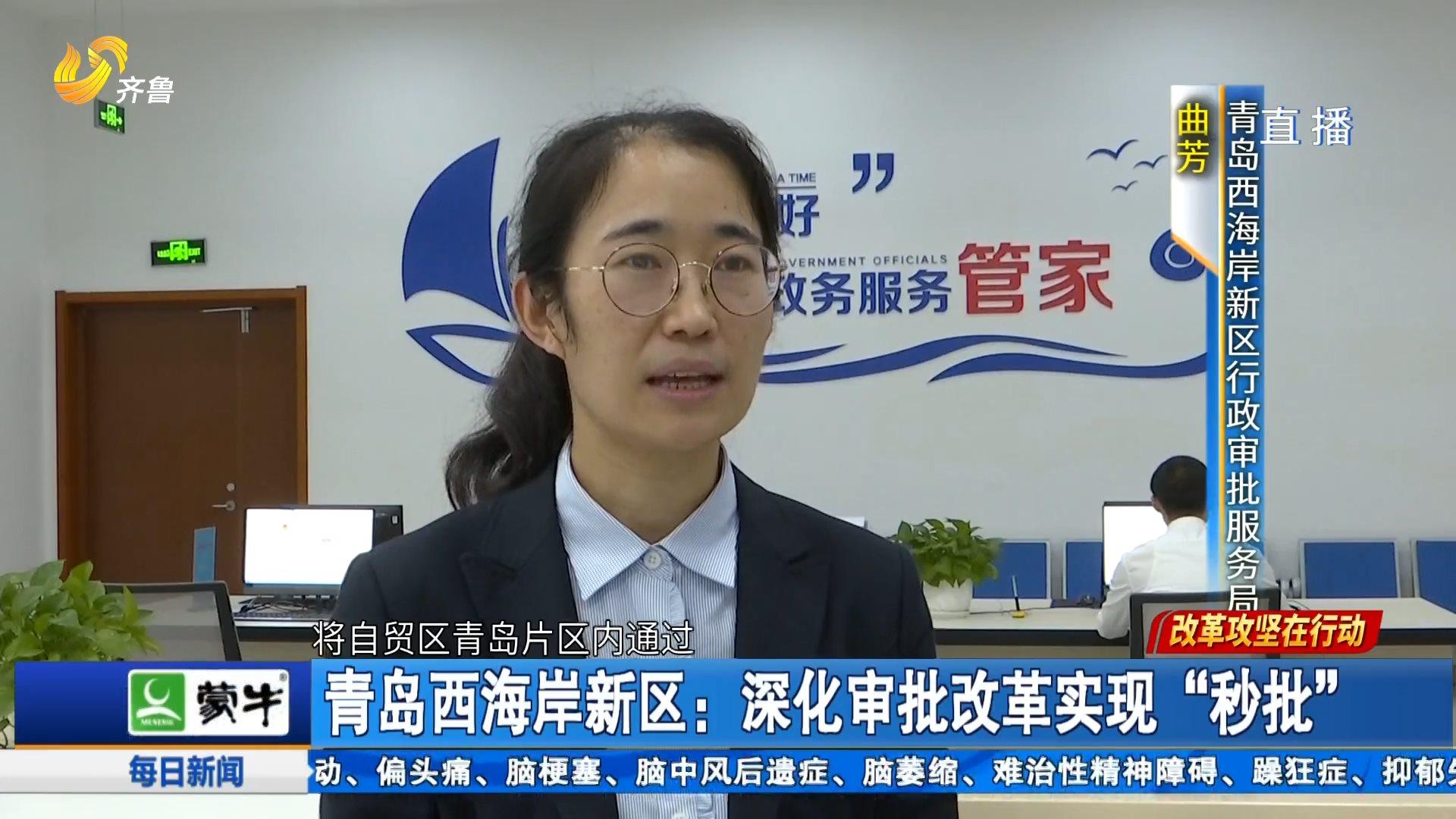 """青岛西海岸新区:深化审批改革实现""""秒批"""""""