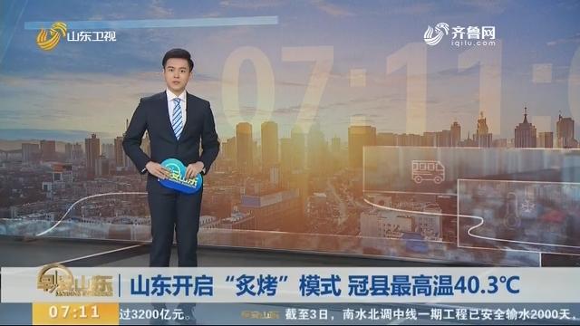 """山东开启""""炙烤""""模式 冠县最高温40.3℃"""