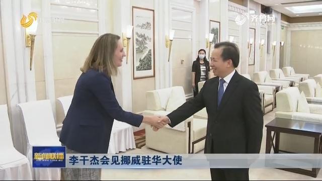 李干杰会见挪威驻华大使